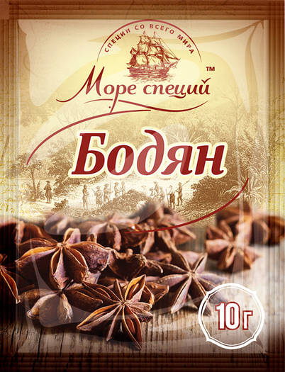 Бодян (бодьян) 10г.