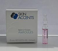 Чувствительная кожа концентрат/Sensitive Complex