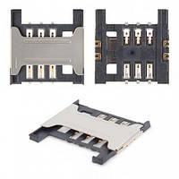 Коннектор SIM Fly DS107, DS123, IQ235, IQ237, IQ245, IQ430, TS107, TS111, Lenovo A369i (orig.)
