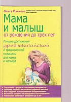 Ольга Панкова Мама и малыш от рождения до трех лет
