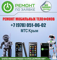 Ремонт мобильного телефона, смартфона Севастополь. Ремонт телефона, смартфона в Севастополь.