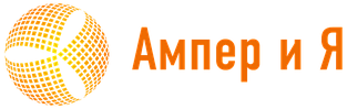 """Ампер и Я"" ассортимент от А до Я"