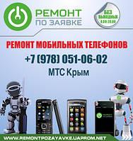 Ремонт мобильного телефона, смартфона Симферополь. Ремонт телефона, смартфона в Симферополе.