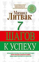 Михаил Литвак 7 шагов к успеху