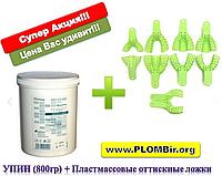 УПИН (800г) + Пластмассовые оттискные ложки