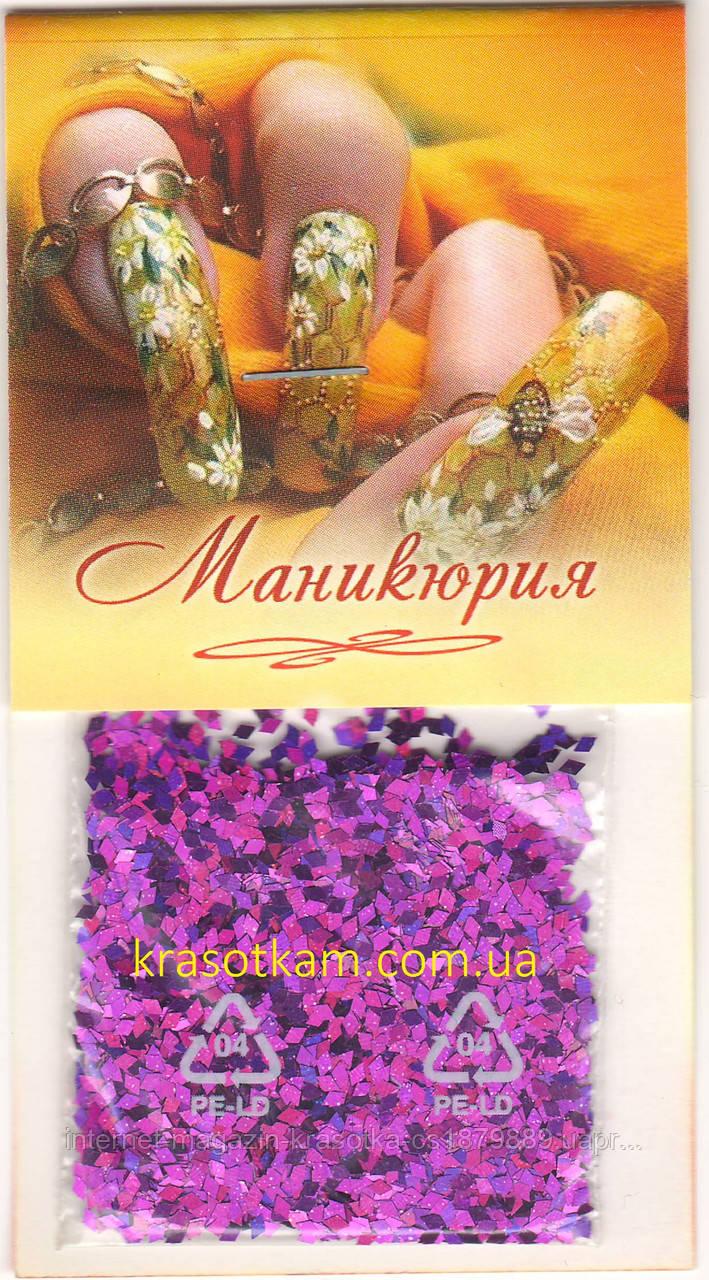 Ромбики из фольги фиолетовые голографические