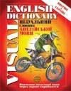 Великий візуальний словник англійської мови