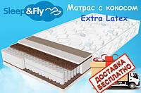 Матрас ортопедический Экстра Латекс (Extra Latex) серии Sleep&Fly