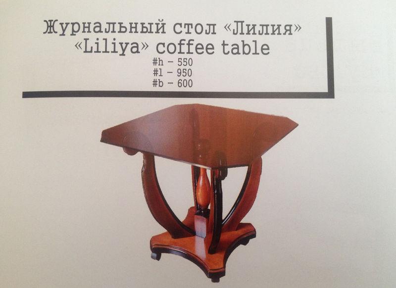 Журнальный стол Лилия