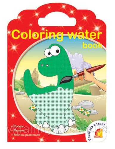 Динозаври. Водяна книжка-розмальовка