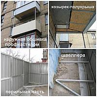 Все виды сварочных работ на балконах и лоджиях.