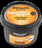 """Крем-питание для лица """"Горшочек с медом"""" Organic shop Organic Kitchen (Органик Шоп Органик Китчен)"""