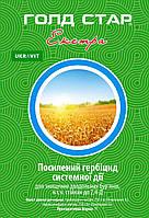 ГОЛД СТАР ЕКСТРА (Гранстар+Базис) гербицид Зерновые колосовые (озимые, яровые)