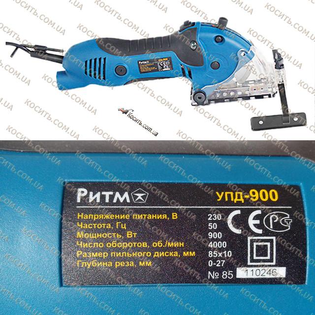 Роторайзер Ритм УПД-900