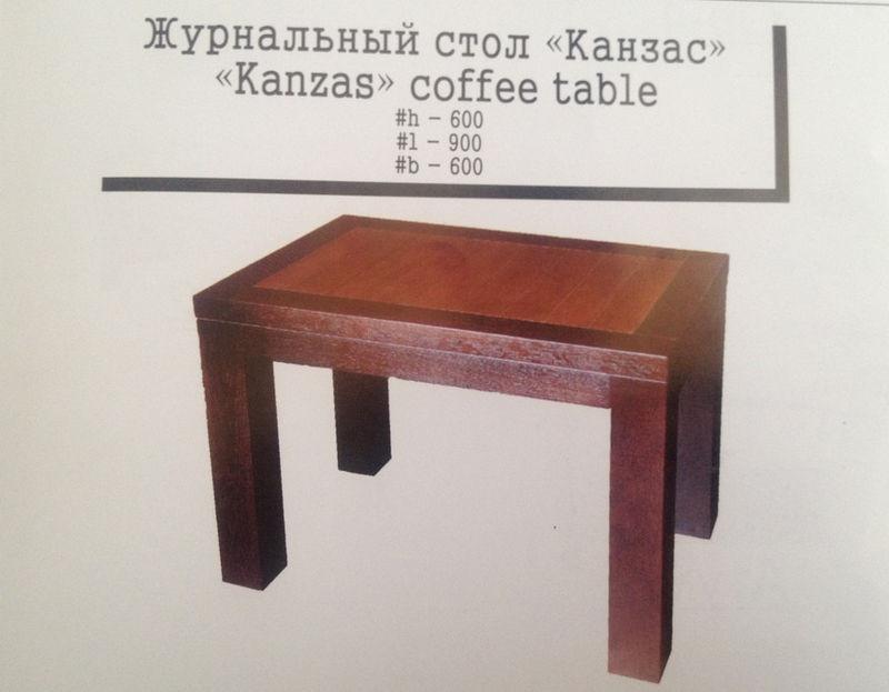 Журнальний стол Канзас