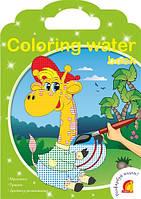 Зоопарк. Водяна книжка-розмальовка, фото 1