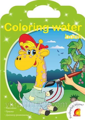 Зоопарк. Водяна книжка-розмальовка