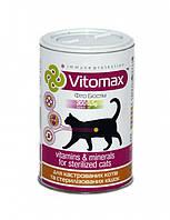 Витамины«Vitomax» для кастрированных котов и стерилизованных кошек 1000 таблеток