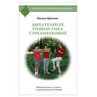 М.Щетинин - Дыхательная гимнастика А. Н. Стрельниковой
