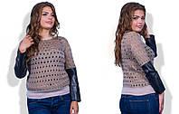 Ажурный бежевый свитер с кожаными рукавами больших размеров. Арт-2504/36