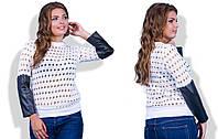 Ажурный белый свитер с кожаными рукавами больших размеров. Арт-2504/36