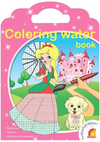 Принцеси. Водяна книжка-розмальовка