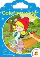 Казки. Водяна книжка-розмальовка, фото 1