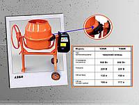 Бетономешалка 150 л, бак 150л, готовая смесь 117л, 650 Вт, вес 54кг, габариты кор-ки