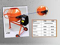 Бетономешалка 170 л, бак 170 л, готовая смесь 133л, 750Вт, вес- 62кг, габариты кор-ки