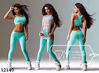 Костюм спортивный тройка, лосины-топ-майка, ткань микродайвинг  , цвет электрик и мята СУПЕР КАЧЕСТВО !!! нмор