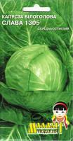 Семена капуста Белоголовая Слава-1305 10г Зеленая (Малахiт Подiлля)