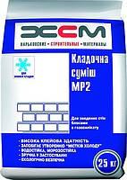 Кладочная смесь для газобетона МР2 «ХСМ» - зимняя