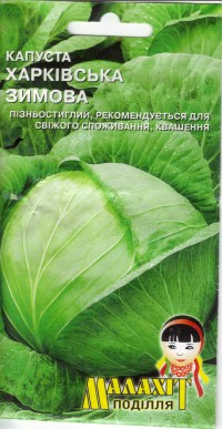 Семена капуста Харьковская зимняя 10г Зеленая (Малахiт Подiлля)