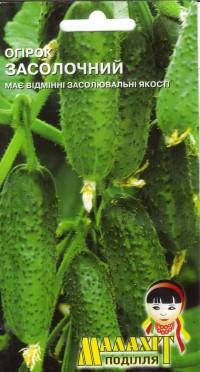 Семена огурец Засолочный 5г Зеленый (Малахiт Подiлля)