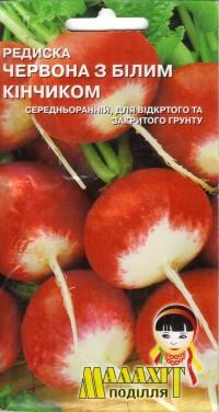 Семена Редис красный с белым кончиком 20г Красный (Малахiт Подiлля)
