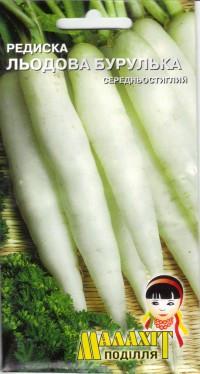Семена Редис Ледяная сосулька 20г Белый (Малахiт Подiлля)