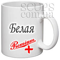 Чашка для сублимации PREMIUM+