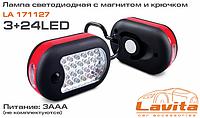 Светодиодная лампа Lavita с магнитом и крючком