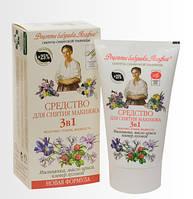 Средство для снятия макияжа 3 в 1 Рецепты бабушки Агафьи,150 мл.