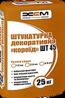Штукатурная смесь цементная декоративная «Короед» ШТ45 ХСМ