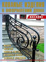 Кованые изделия в оформлении дома. Каталог, 978-5-93642-100-6