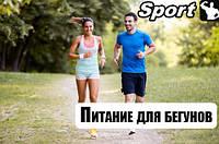 Спортивное питание для бегунов