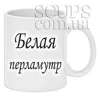Чашка для сублимации белая перламутр