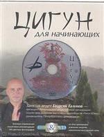 Цигун для начинающих. Книга+DVD в коробке, 978-5-9684-1894-4