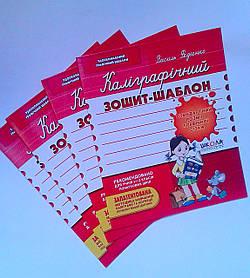 Каліграфічний зошит-шаблон червоний Школа Україна
