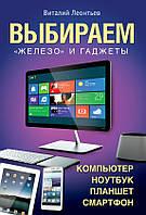 Выбираем компьютер, ноутбук, планшет, смартфон, 978-5-373-05418-8