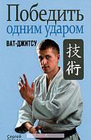 Победить одним ударом. Ват-джитсу, 978-985-15-2692-1