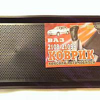 Коврик консоли ВАЗ 2108 - 099