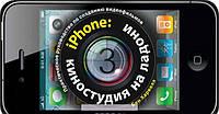 IPhone. Киностудия на ладони. Практическое руководство по созданию видеофильмов, 978-5-98124-575-6