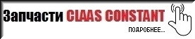 Каталог запчастей на пресс-подборщик CLAAS CONSTANT (КЛААС КОНСТАНТ)